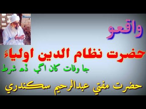 Hazrat Nizam Din Olia By Mufti Abdul Raheem Sikandari Speech Taqreer Bayaan ❤❤❤❤