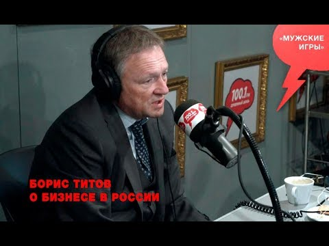 «Мужские игры», Борис