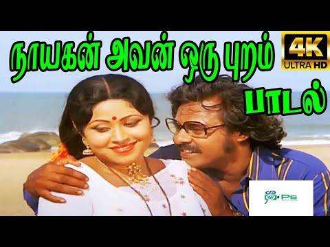 Naayagan Avan Oru Puram   நாயகன் ஒரு புறம்     K. J. Yesudas,S. Janaki    Love H D Song