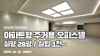 인천 남동구 아파트형 주거용 오피스텔 / 1가구 2주택…