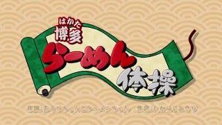 【公式】博多ラーメン体操 たかはしあきらちゃん福岡県ご当地ヒーロー博神バリスガーコラボバージョン thumbnail