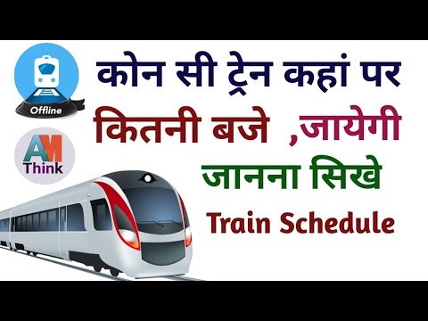 Train ka time table kaise dekhe  || How to know train schedule