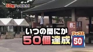 吉田たちの「50個ツッコもう!」 ③