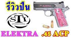รีวิวปืน STI ELEKTRA .45 ACP
