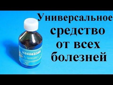 Универсальное средство – меновазин для наружного применения