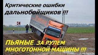 НЕАДЕКВАТНЫЕ Дальнобойщики! ПЬЯНЫЕ Дальнобои! Ошибки дальнобойщиков! | Drunk truckers!