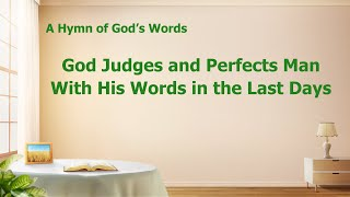 """God Judges and Perfects Man With His Words in the Last Days"" 