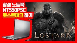[피씨모아]삼성 노트북 NT550P5C 로스트아크 구동…