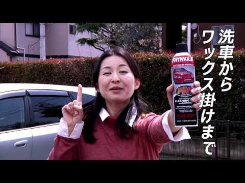 水を使わない洗車&ワックス剤FW1使い方動画
