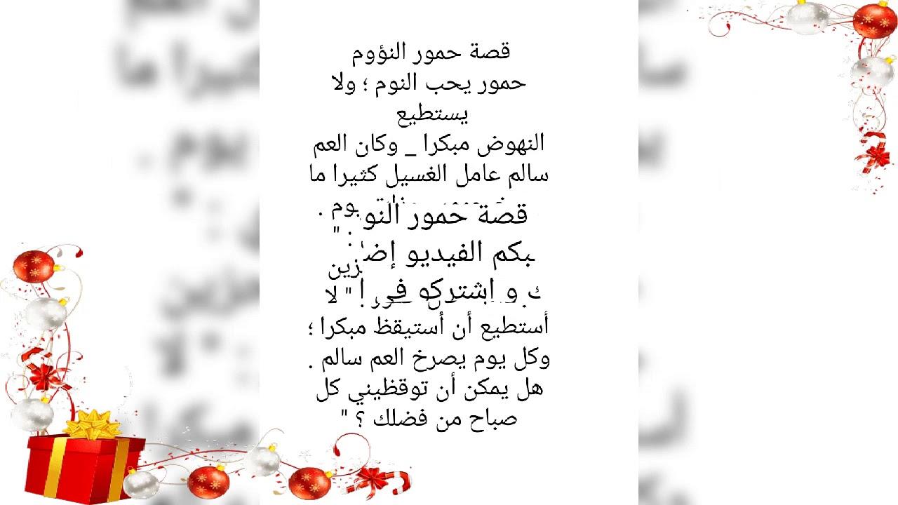 قصة حمور النؤوم قصة مشوقة و جميلة