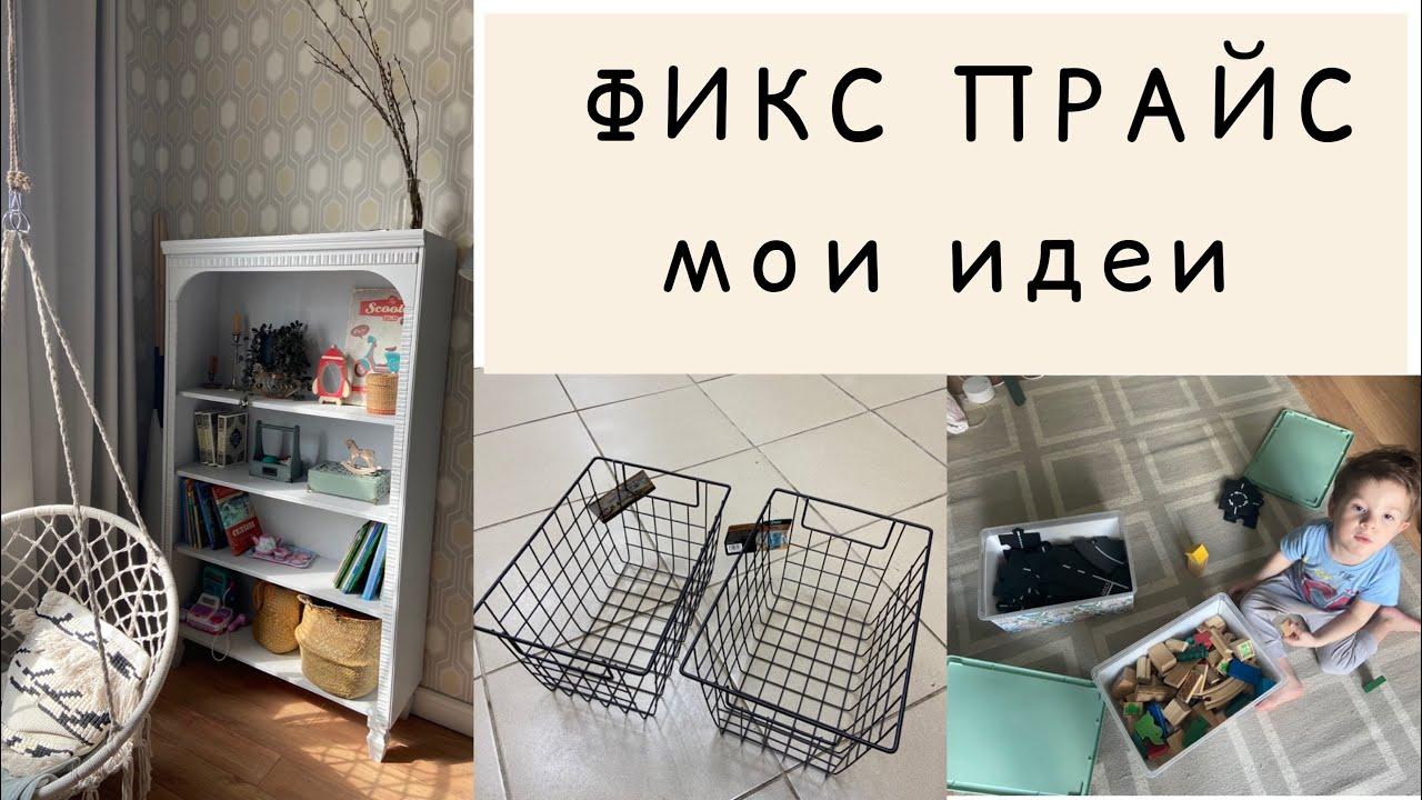 ФИКС ПРАЙС. МОИ ИДЕИ для ДЕТЕЙ и ДЕТСКОГО ПРАЗДНИКА