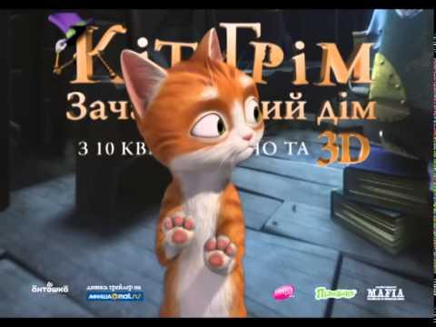 Смотреть кот гром и заколдованный дом ютуб смотреть онлайн