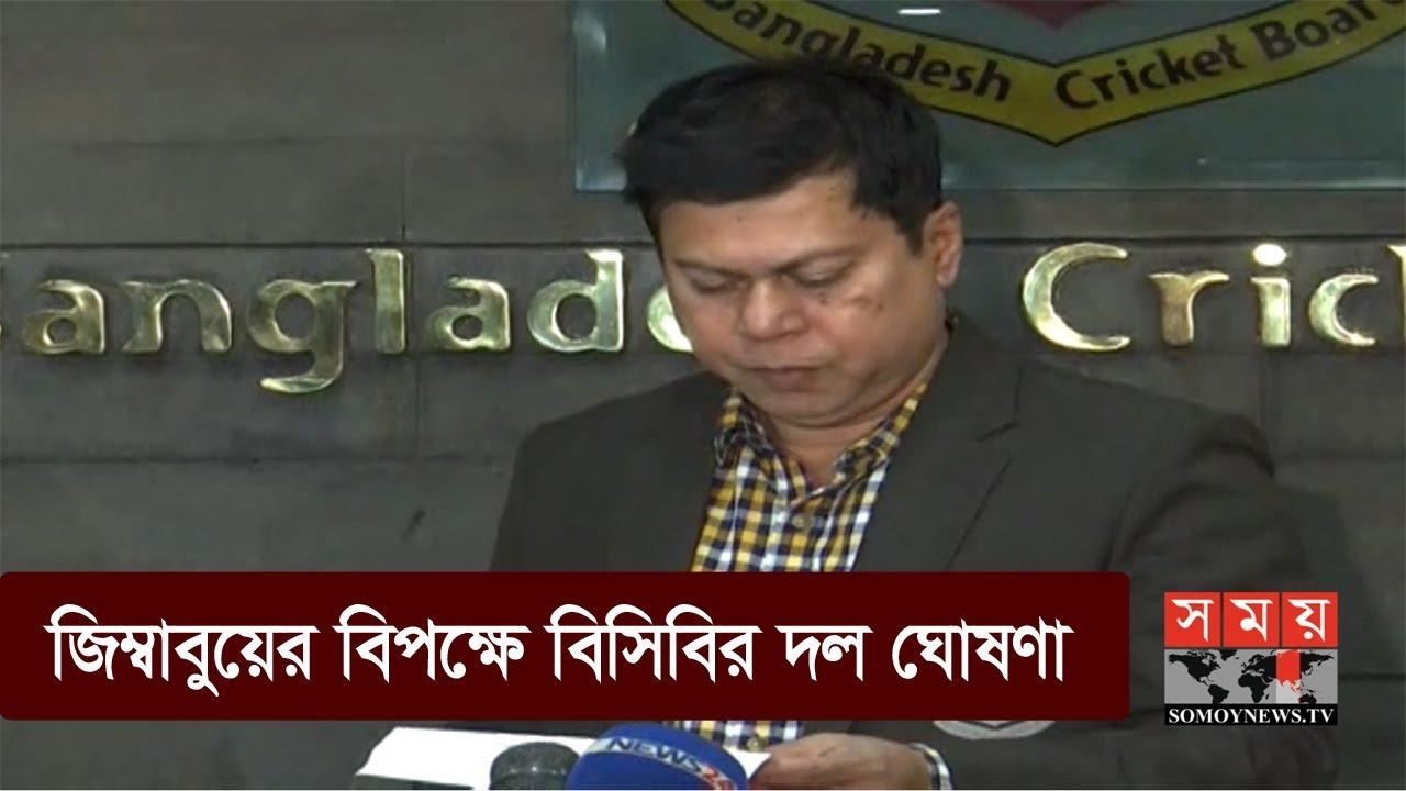 বাংলাদেশ দলে সুযোগ পেলেন যারা   Bangladesh Cricket Team   Sports News Смотри на OKTV.uz