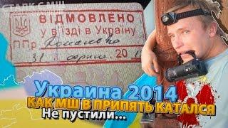 Поездка В Припять 2014