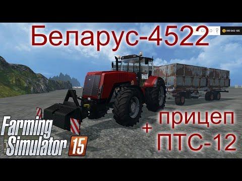 Farming Simulator 2015. Мод: Беларус-4522 и прицеп ПТС-12. (Ссылка в описании)