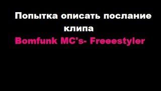ILIASONE Смысл клипа Bomfunk'MCs   Freestyler