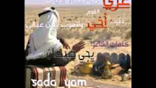 عــزي  لــحـالــي  كلمات  الشاعر   يـحـي  صـيـصــان    Sada Yam