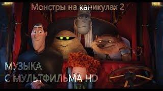 Веселая музыка из мультфильма Монстры на каникулах 2