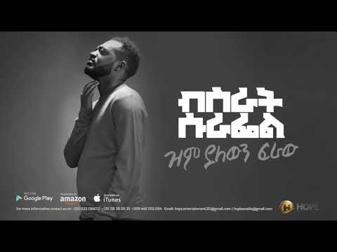Bisrat Surafel - Zim Yalewin Firaw | ዝም ያለውን ፍራው - New Ethiopian Music 2018 (Official Audio)