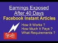 Facebook Instant Articles Earnings Review For Indian After 40 Days : How It Works Plus Pros & Cons