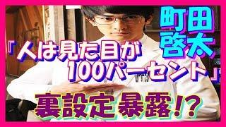 【タイトル】 劇団EXILE 町田啓太 人は見た目が100パーセント 丸尾の...