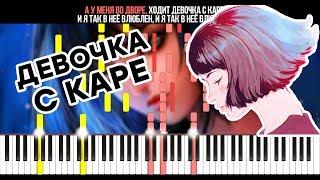 МУККА - Девочка С Каре (Lyric) - На Пианино - Караоке - Ноты