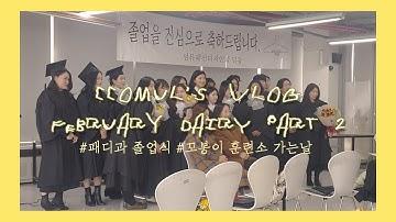 #35 vlog │패션 학부 졸업식! 👩🏼🎨 4년의 대학 생활 청산!🔥 / 꼬봉이 훈련소 가는 날-!👍🏽👍🏽