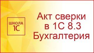 Акт сверки в 1С 8.3 Бухгалтерия 3.0