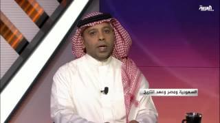 مرايا .. السعودية ومصر وعهد التاريخ