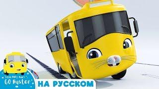 Пасхальный Кролик Бастер колеса в автобусе видео детские песни Little Baby Bum