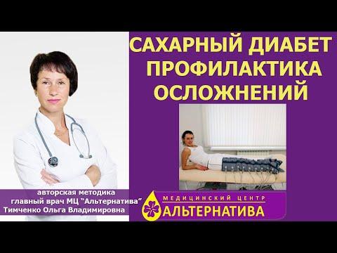 Сахарный диабет, лечение профилактика осложнений сахарного диабета