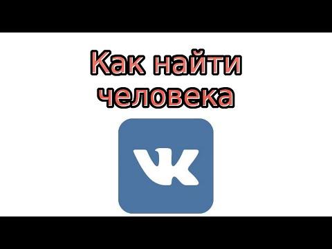 Как найти человека В Контакте