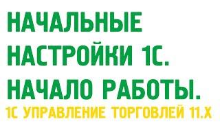 Как сделать начальные настройки программы 1C Управление торговлей 11?(http://Obuchenie1C.ru/ Обучайтесь программе 1С Управление торговлей 11. Структура курса. Основные области программы..., 2013-06-09T22:45:26.000Z)
