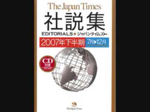 The Japan Times 社説集2007年上半期