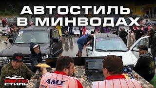 АМТ Мин Воды   Автостиль на Юге