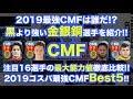 【ウイイレアプリ】2019で黒より強い『金銀銅CMF』を紹介✨注目16選手の最大ステータスを徹底比較✨金銀銅CMFランキングBest5