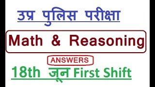 UP Police exam paper (MATH & REASONING) with Answer Key 18 june Shif 1