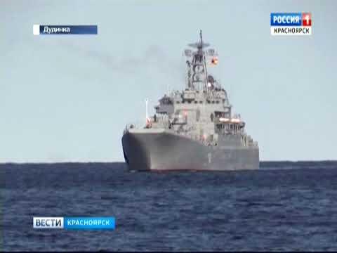В порт Дудинки зашли суда ВМФ