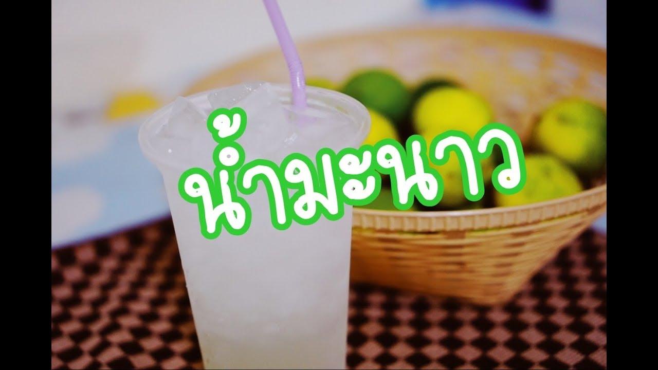 วิธีทำน้ำมะนาว ทำดื่มได้ ทำขายดี