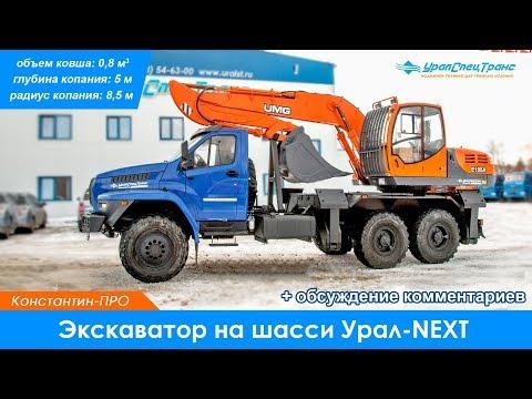 Экскаватор на шасси Урал-NEXT