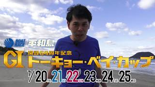 ボートレース平和島 http://www.heiwajima.gr.jp/ 開設64周年記念 G1ト...