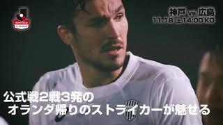 3戦ぶりに勝利をあげた神戸が3連敗中の広島を迎える 明治安田生命J1リ...