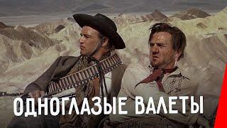 ОДНОГЛАЗЫЕ ВАЛЕТЫ (1961) вестерн с Марлоном Брандо