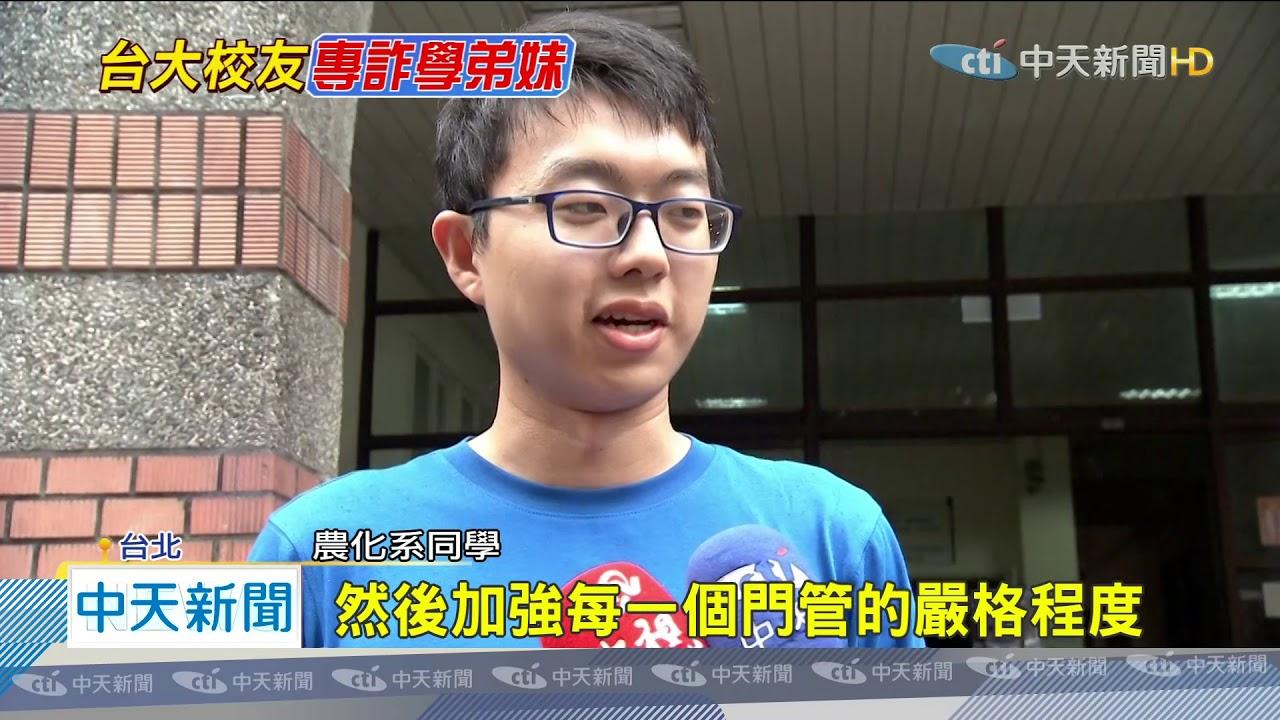 20200612中天新聞 臺大農化老學長 變「百元借錢哥」詐學弟妹 - YouTube