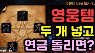[렌] [리니지M] 영웅템 2개 넣고 연금돌리기 (결국은 이득!!? / 또 다시 시작된 멸망전) 天堂m Li…