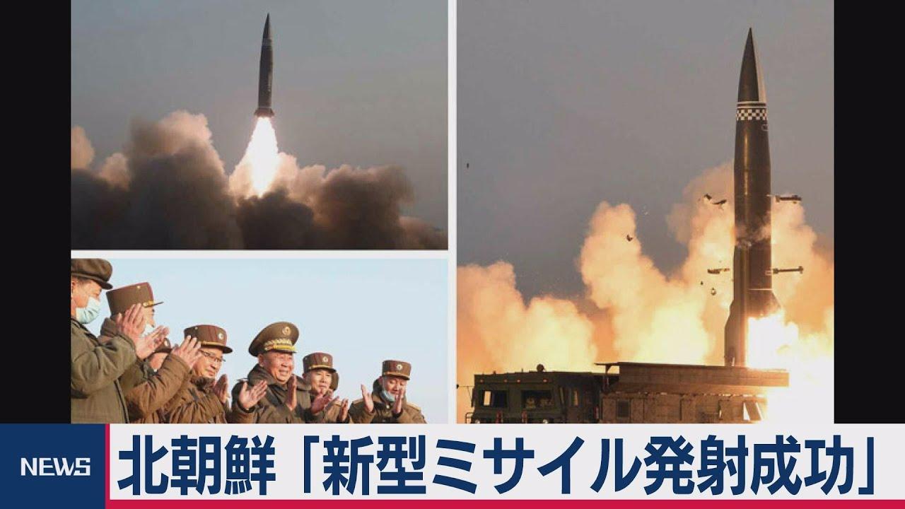 北朝鮮「新型ミサイル発射成功」(2021年3月26日) - YouTube