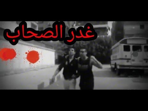 فيديو قصير غدر الصحاب Kareem Yasser Youtube