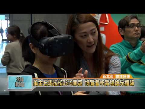 萬金石馬拉松3/19開跑 博覽會VR實境搶先體驗 (台灣好新聞)