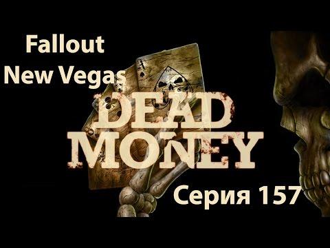 Fallout New Vegas: Прохождение. Серия 157 - Казино Сьерра-Мадре