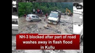NH-3 blocked after part of road washes away in flash flood in Kullu - Himachal Pradesh #News